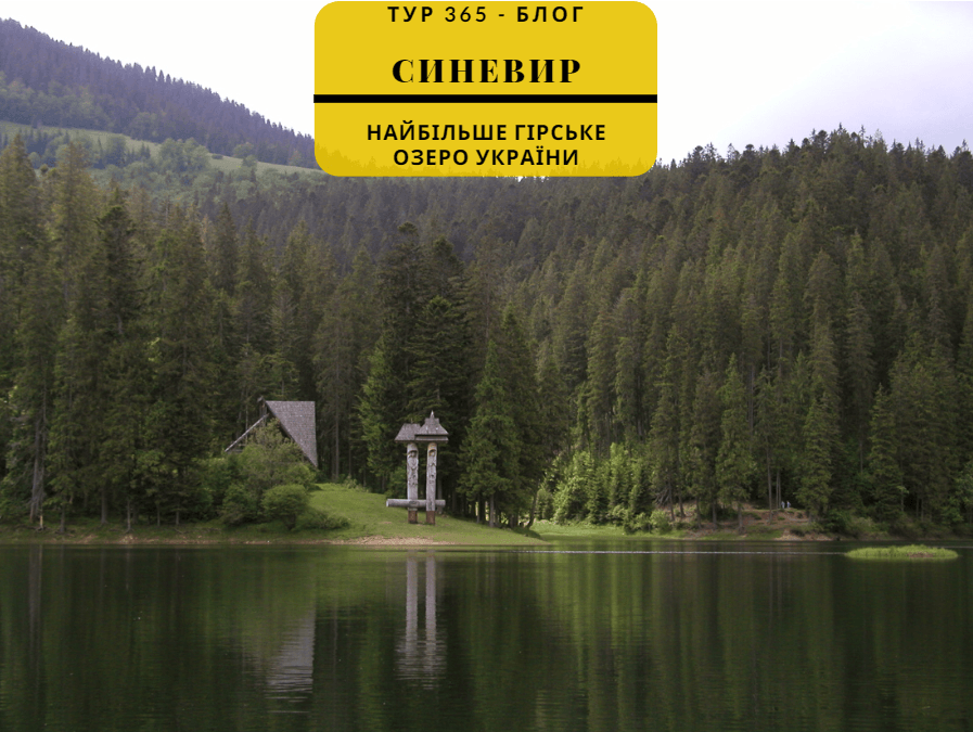 Синевир - Найбільше гірське озеро України