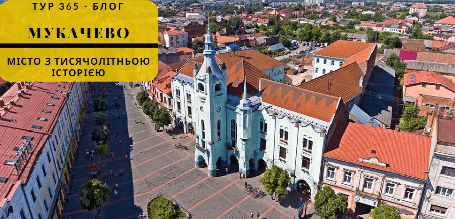 Мукачево - Місто з тисячолітньою історією