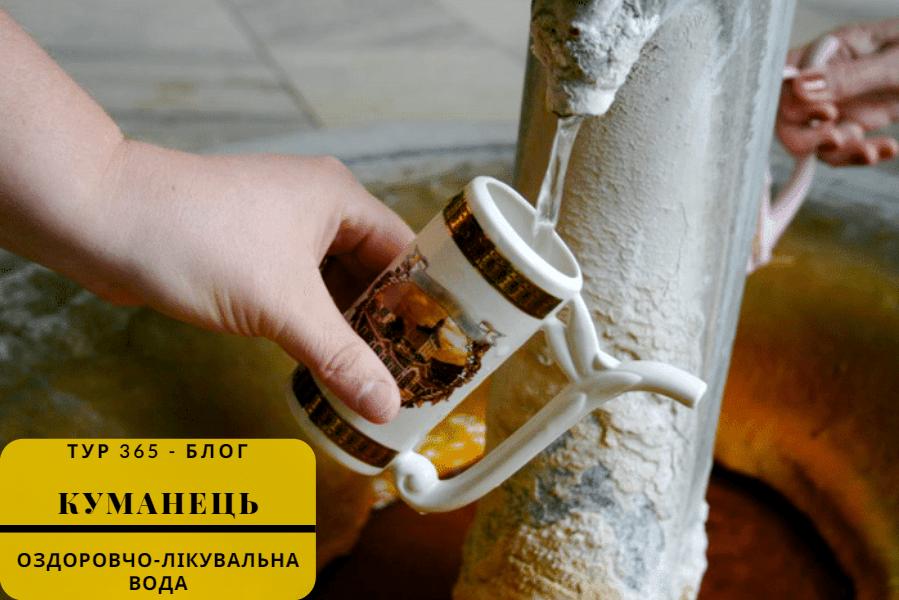 Тур 365 - Куманець - оздоровчо-лікувальна вода