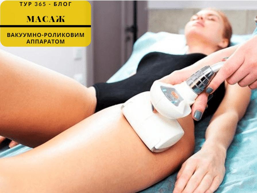 Масаж в Трускавці вакуумно-роликовим апаратом