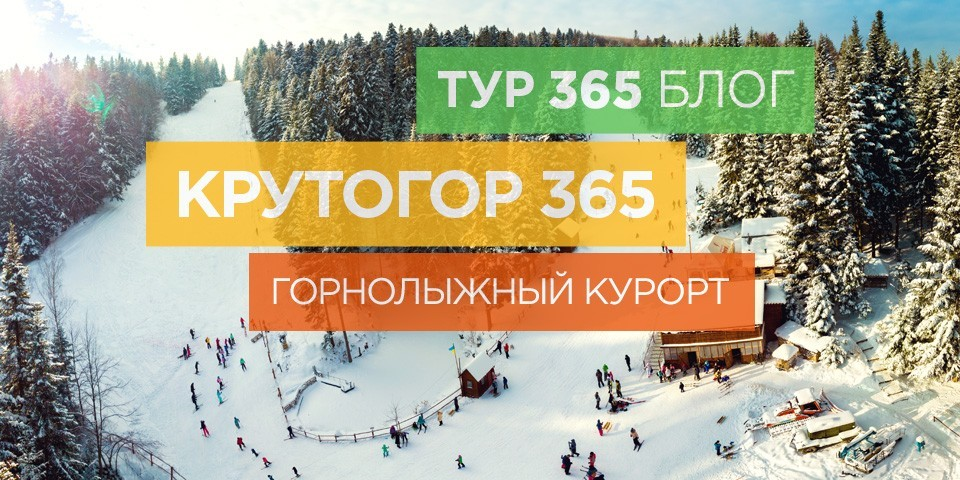 Крутогор365