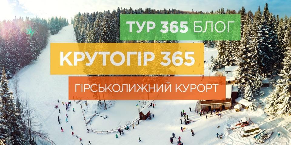 Крутогір365