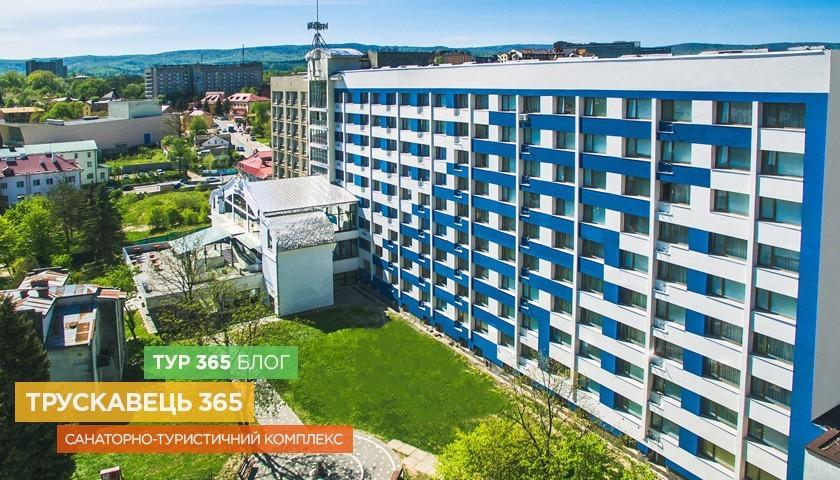 Готель Трускавець 365