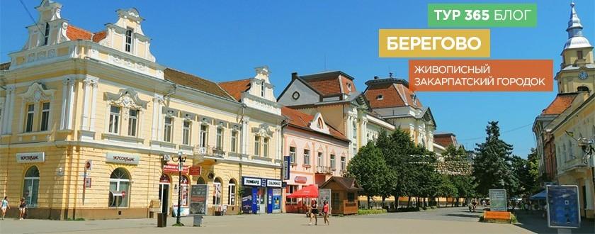 Берегово - Живописный закарпатский городок