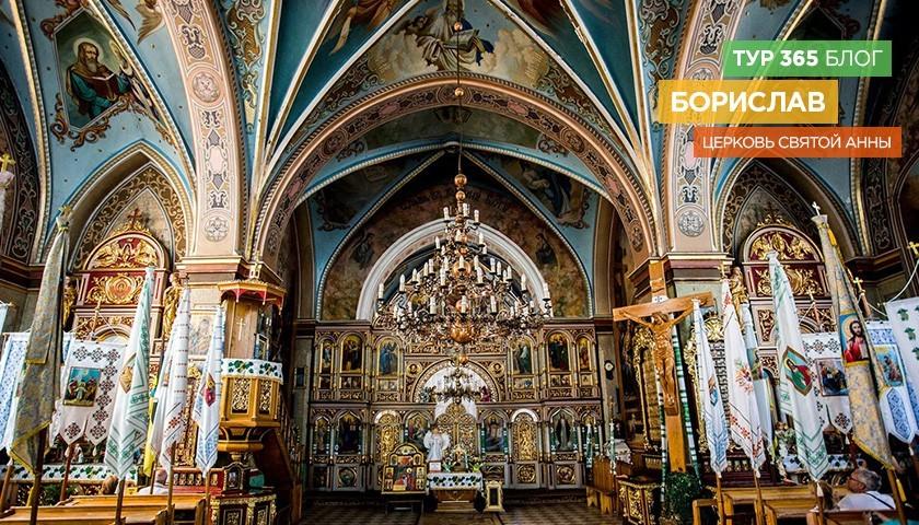 Борислав - Церковь Святой Анны