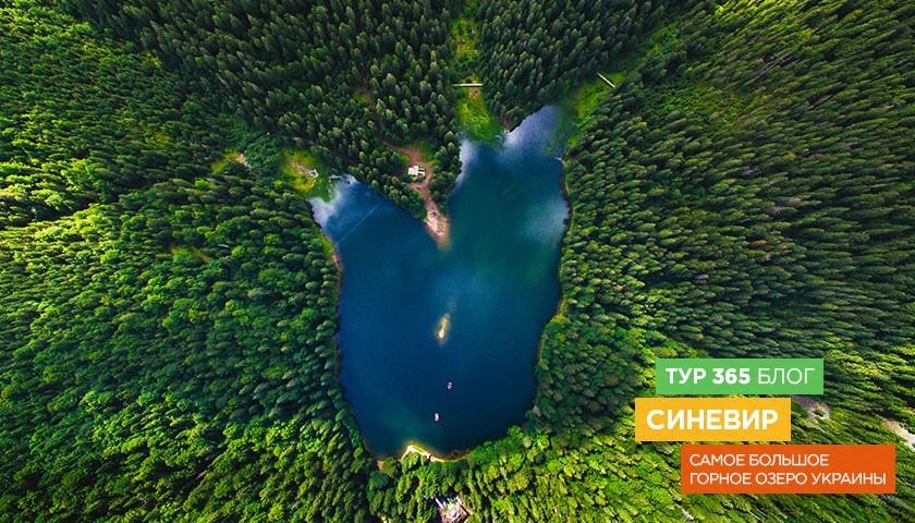 Синевир - Самое большое горное озеро Украины