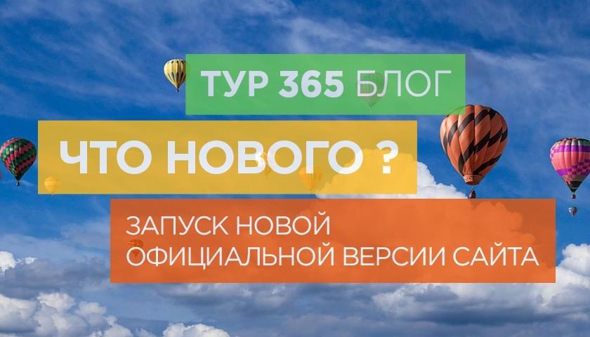 Тур 365 Блог - Что нового? - Запуск новой официальной версии сайта