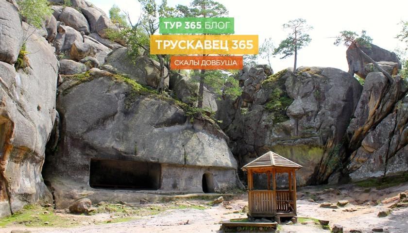 Довбуш - скалы и пещеры