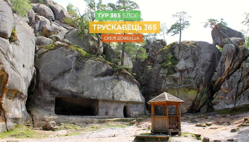 Довбуш - Скелі та печери