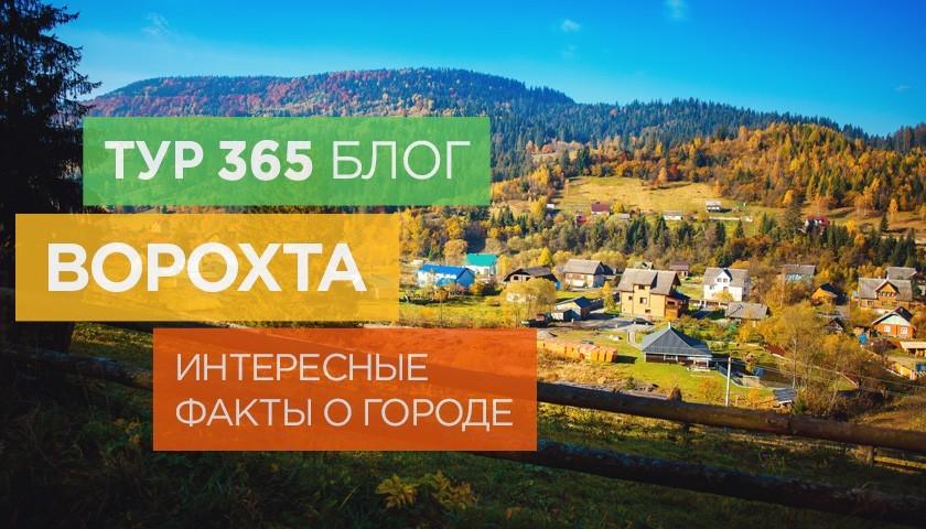 vorohta ru
