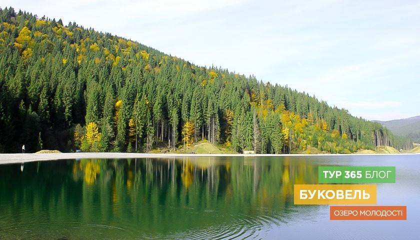 Озеро в Буковель