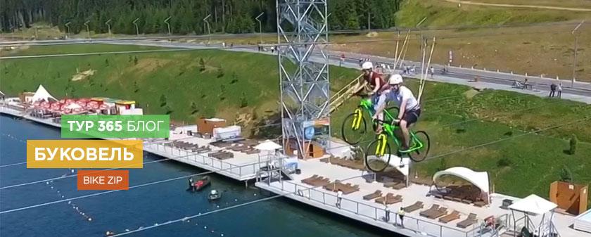 Bike Zip в Буковель