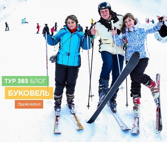лыжный курорт в Буковель