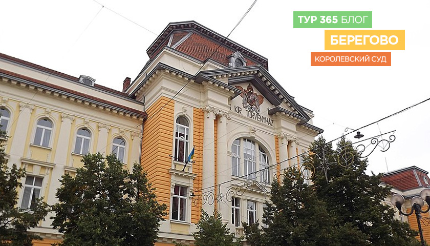 Берегово - королевский суд
