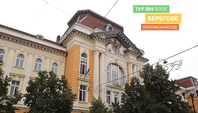 Берегово - королівський суд