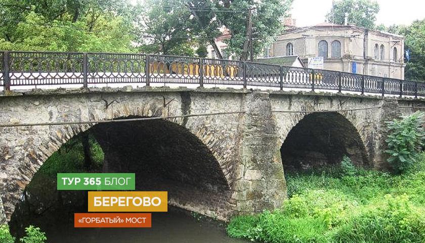 Берегово - «горбатый» мост
